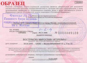 За какой период нужна справка для оформления пенсии по инвалидности в беларуси