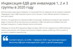 Ежемесячные выплаты инвалидам третьей группы в 2020 году
