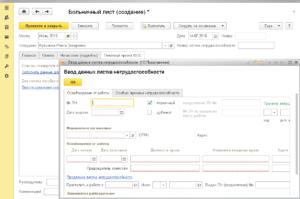 Как заполнить реестр больничных по пилотному проекту из минимальной зарплаты