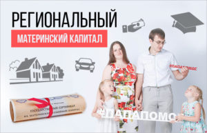 Региональный капитал в московской области в 2020 году