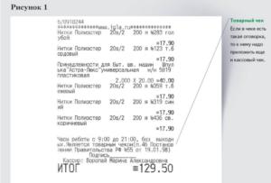 Обязательна ли печать на кассовом чеке для авансового отчета