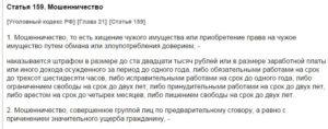 159 ч 4 ук рф амнистия