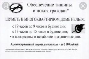 Закон о тишине в нижнем новгороде с 1 января 2020 года