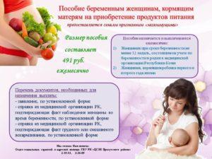 Единовременная выплата кормящей матери пермский край