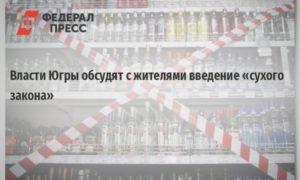 Запрет продажи алкоголя в 2020 году а ханты мансийскои автономном округе