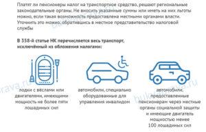 Льгота на налог авто для пенсионеров