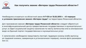 Кому выдается звание ветеран труда в ульяновской области