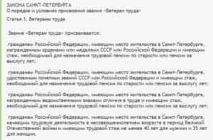 Как в москве получить статус ветерана труда по стажу