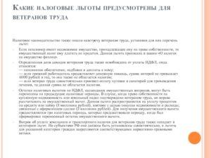 Ветерану труда льготы в омске