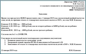 Как заполнять заявление на налоговый вычет за лечение 2020 образец
