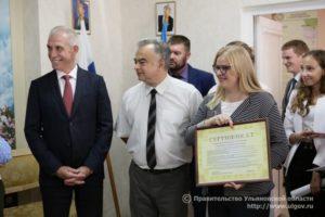 Сертификат губернаторский в ульяновске