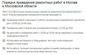 В какое время можно проводить ремонтные работы в многоквартирном доме в новосибирске 2020