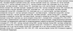 Амнистия по ст159ч4 в 2020 году