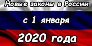 Даркон новый закон 2020