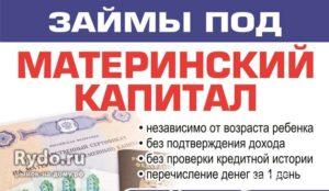 Деньги под материнский капитал наличными на руки отзывы в красноярске 2020