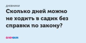 Сколько дней можно не ходить в колледж без справки по закону 2020 в россии