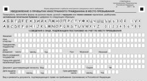 Регистрация в узбекистане для россиян по месту пребывания в гостинице 2020