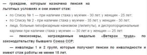 Ветеран труда курской области стаж 2020