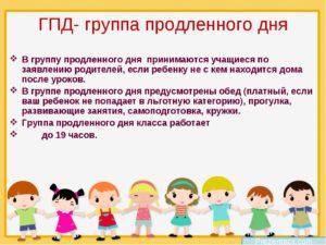 Группа продлённого дня в начальной школе новый закон об образовании посещение по желанию