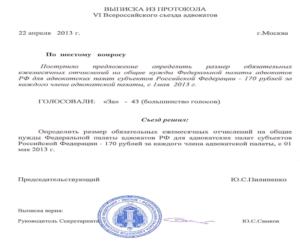Взносы в адвокатскую палату москвы 2020