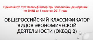 В иркутской области какие оквэд попадают под енвд в 2020 году