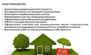 Выкуп земельного участка сельхозназначения из аренды в собственность 2020