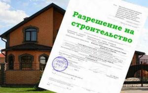 Разрешение на строительство дома на участке снт 2020 бланк