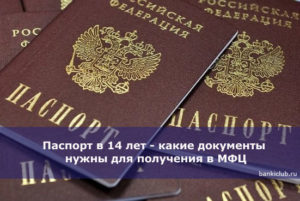 Как получить первый паспорт в 14 лет в мфц