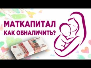 Как обналичить материнский капитал в 2020 в ульяновске