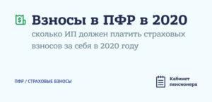 Ип куда платить страховые взносы в 2020