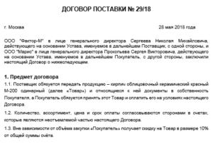 Договор поставки ооо с ип 2020