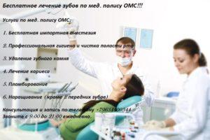 Входит ли в программу госгарантий московской области установка светоотверждаемых пломб?