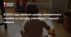 Выплаты за третьего ребенка 2020 самарская область