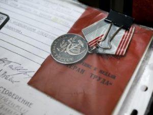Ветеран труда калужской области как получить учителю