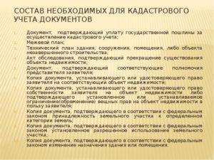 Перечень документов для постановки кабельных линий на кадастровый учет