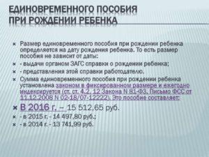 Выплаты при рождении ребенка москва
