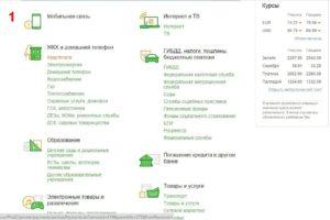 Оплата налогов ип через сбербанк бизнес онлайн