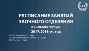 Летняя сессия у заочников 2020