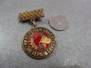 Как оформить ветеран труда красноярского края норильск