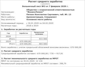 Исключаемые периоды при расчете больничных и отпуска в 2020 году таблица