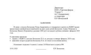 Заявление о предоставлении вычета на лечение 2020