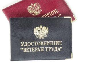 Ветеран труда саратовской области как получить в 2020 году