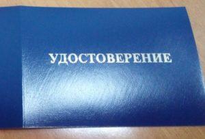 Ветеран труда республики коми