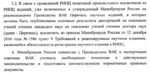Аттестационное дело доцента требования вак днр