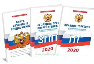 Изменения в правилах торговли и оказания услуг 2020