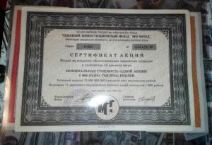 Акции московской недвижимости 1993