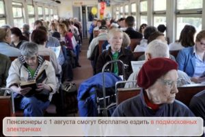 Бесплаиный проезд пенсионерам закон екатеринбург