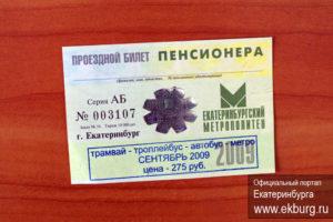 Как выглядит единый льготный билет для пенсионеров на электрички в спб