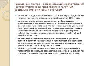 Зоны проживания с льготным социально-экономическим статусом россии 2020