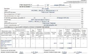 Акт выписан раньше счет-фактуры в 2020 году